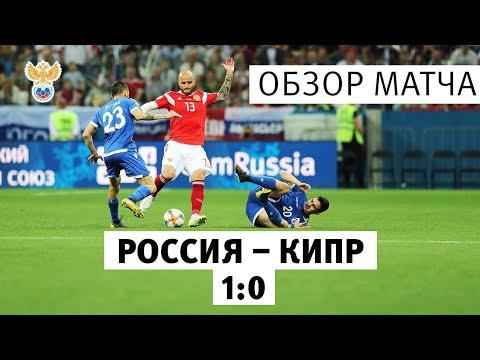 Отбор на Евро-2020. Россия — Кипр — 1:0. Обзор матча