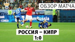 отбор на Евро-2020. Россия  Кипр  1:0. Обзор матча