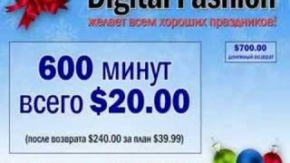 Digatal Fashion - Holiday Special (Russian) Thumbnail