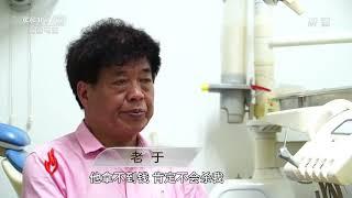 《道德观察(日播版)》 20191203 惊魂36小时| CCTV社会与法