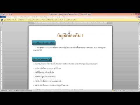 การแปลงไฟล์ word เป็น pdf