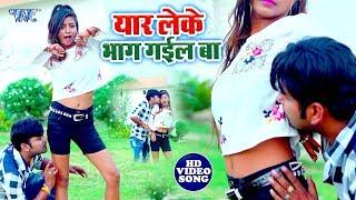 Ranjeet Singh का तहलका मचाने वाला गाना विडियो - यार लेके भाग गईल बा - Ranjeet Singh, Mahima Singh