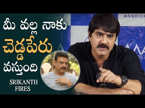 Hero Srikanth Comments On Actor Naresh | Hero Srikanth Open Challenge