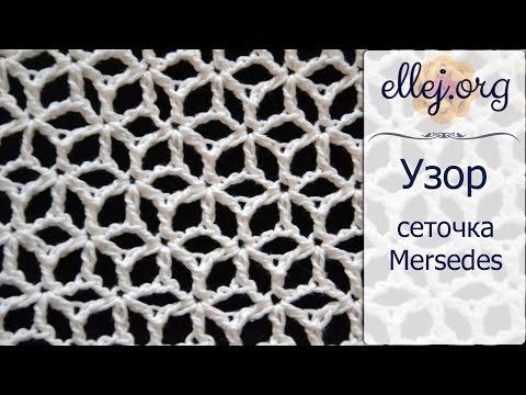 ♥ Вязание крючком ажурная сеточка Мерседес. Узор для вязания. How to crochet the Mersedes mesh.