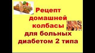Рецепт домашней колбасы (для больных диабетом 2 типа )