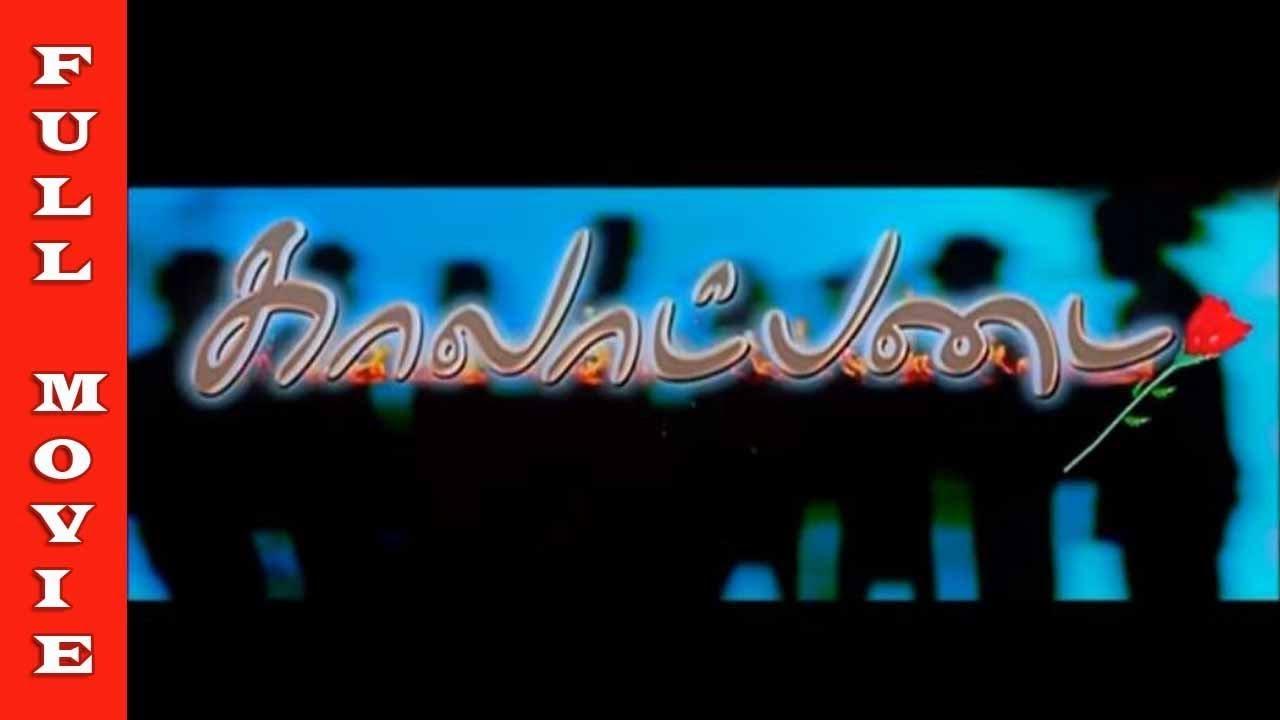 Download Kaalaatpadai Movie   Jay   Vithu   Tamil Romantic Hits   Full Movie HD