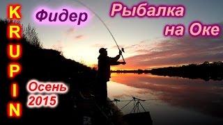 Рыбалка на Оке. Золотая осень 2015 года(, 2016-06-23T00:55:16.000Z)
