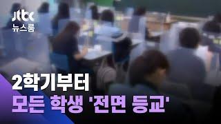 확진자 1천명 안 되면 2학기부터 모든 학생 '매일 등교' / JTBC 뉴스룸