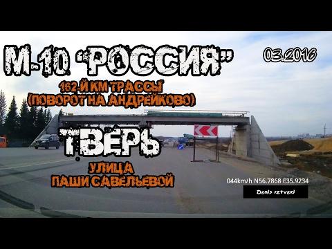 М-10 → Тверь (162-й км трассы М-10 (поворот на Андрейково) → Тверь, улица Паши Савельевой) (03/2016)
