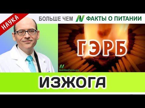 1022.Питание и изжога (кислотный рефлюкс) при ГЭРБ | Больше чем ФАКТЫ О ПИТАНИИ - Майкл Грегер