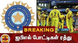 #BREAKING : ஐபிஎல் போட்டிகள் ரத்து- பிசிசிஐ அறிவிப்பு | IPL 2021