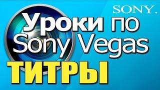 ✅ Уроки по МОНТАЖУ в Sony Vegas 📹 Как сделать ТИТРЫ 📜