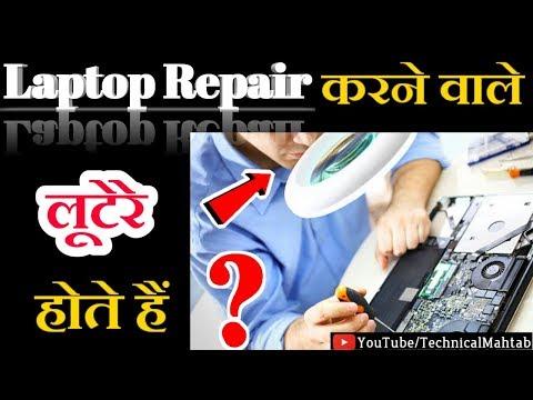 Laptop Repair कराने से पहले इस Video को ज़रूर देखें   Laptop Repair Facts