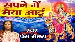 New mata bhajan 2017 || sapne mein maiya aai || prem mehra || jay mata di #ambey bhakti