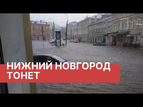 Потоп в Нижнем Новгороде. Видео. Из-за сильных ливней Нижний Новгород затопило.
