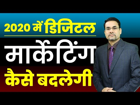 Digital Marketing Change in 2020 | Digital Marketing Career | Internet Marketing | Digital Tools