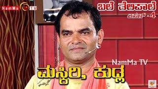 BALE TELIPALE 4 - Ep 56 : MASKIRI KUDLA ( Deepak Rai & Team )
