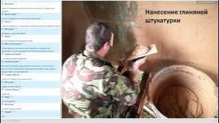 видео Шпаклевка глиняных стен: новые технологии