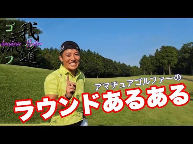 【第2弾5000円ラウンド②】必ずなにかしらゴルフあるある起きますよね【成田東②】