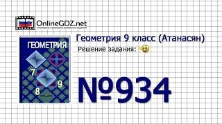 Задание № 934 — Геометрия 9 класс (Атанасян)
