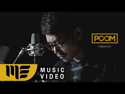 ทำได้แค่เศร้า - POOM [Official MV]