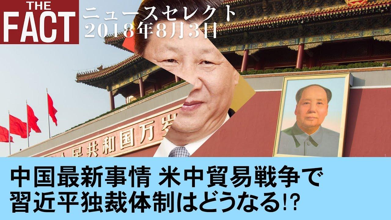 ニュース】中国最新事情 米中貿...