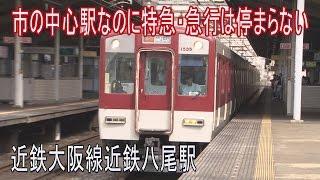 【走行動画】近鉄大阪線近鉄八尾駅は八尾市中心駅なのに特急・急行が停まらない!