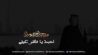ميحد حمد - احبك يا نظر عيني - A7buk Ya Nazar 3ayni (حصريا)