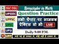6 Remainder Question Answer Practice Part 2 By Shubham Sir Study 91 mp3