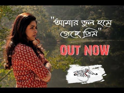 Amar Bhul Hoe Gyachhe Priyo | Rajlokhi O Srikanto | Anirban Das | | Timir | Bengali Song 2019
