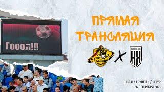 Легион Динамо - Кубань Холдинг / ФНЛ II 2021/22 / Группа 1 / 11 тур