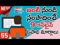 Online Jobs ideas in telugu | Top 9 work from home online jobs | without investment - 65