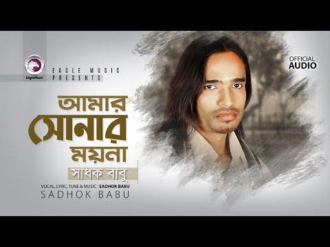 আমার-সোনার-ময়না- -amar-sonar-moyna- -sadhok-babu- -bangla-song- -official-audio- -album---ovinoy