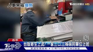 台版寄生上流? 一家三口.三姊妹同單位上班|TVBS新聞