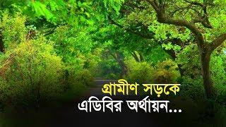 গ্রামীণ সড়কে এডিবির অর্থায়ন | Bangla Business News | Business Report | 2019