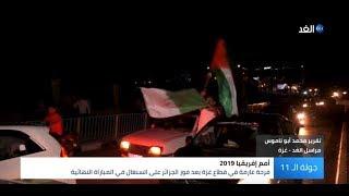 شاهد.. فرحة الفلسطينيين بفوز الجزائر باللقب الإفريقي للمرة الثانية