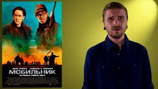 Мобильник - Обзор фильма