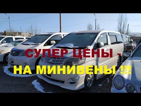 18. автомобили из Армении. Самые реальные цены!