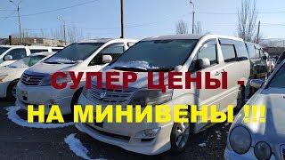 15 января 2020г. автомобили из Армении. Самые реальные цены!