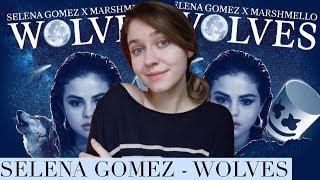 Selena Gomez x Marshmello - Wolves | Обзор песни (track review)