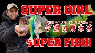 SUPER GIRL!SUPER BORACON FISH!『霞オカッパリガイド・アユサンの今週の霞水系』