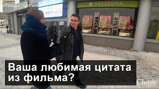 Проект «Только спросить»: Ваша любимая цитата из фильма? Кострома.