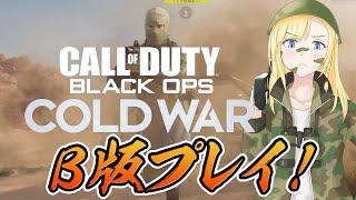 クソザコのアリア、戦場に散る【Call of Duty Black ops Cold War】【アリアのつれづれゲーム日和#027】【Vtuberゲーム実況】