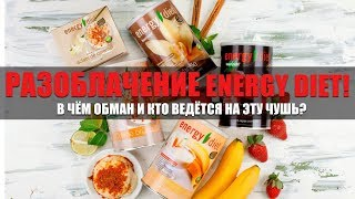 Разоблачение Energy Diet И NL. КАК ВАС ОБМАНЫВАЮТ?