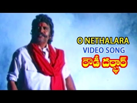 o-nethalara- -video-song- -rowdy-darbar- -vijaya-shanti- -dasari-narayana- -telugu-cinema-zone