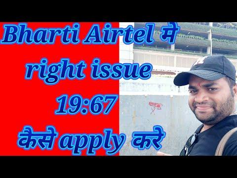 Bharti Airtel share latest news  right issue on bharti airtel 19:67 share