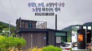 [삼진벽난로] 강원도 고성, 소형주택  전원주택 거실 …