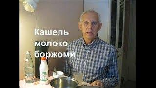Кашель молоко боржоми Alexander Zakurdaev