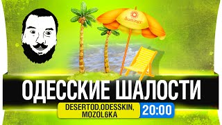 ОДЕССКИЕ ШАЛОСТИ - DeS, Odesskin, Mozol6ka [20-00мск]