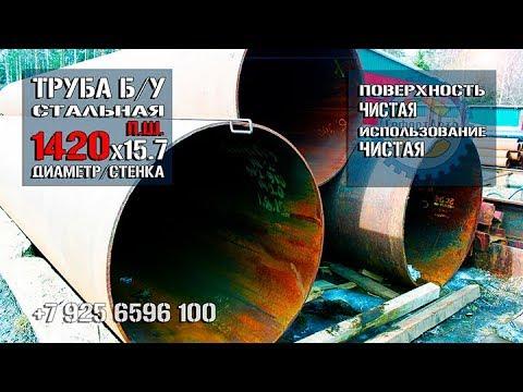 Видео Труба стальная диаметр 102 в раменском